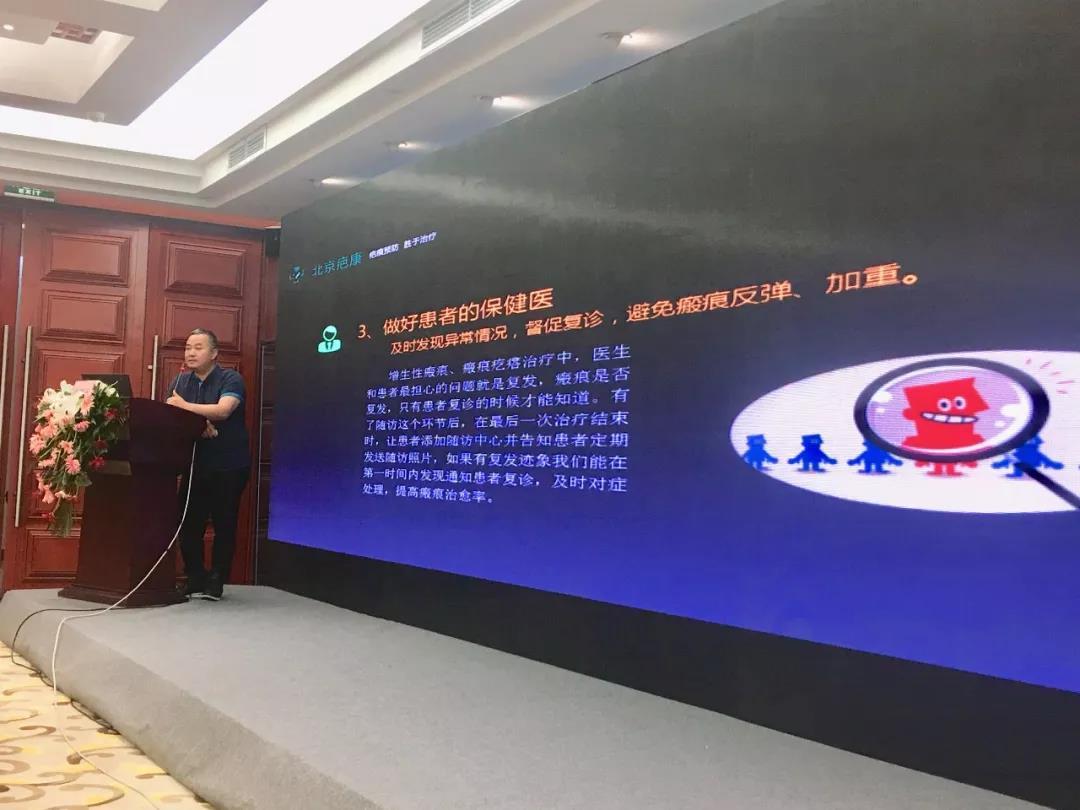 北京疤康孙便友主任受邀出席并在瘢痕修复与美容论坛发表演说。