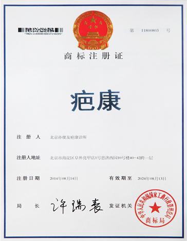 北京疤康法律声明