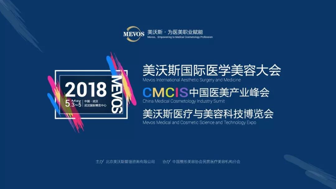 2018美沃斯国际医学美容大会